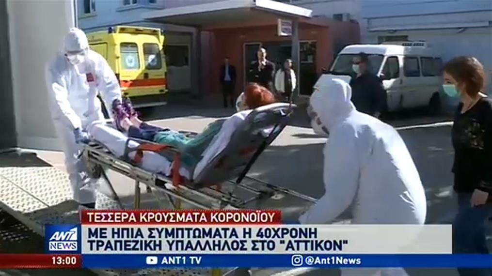 Κορονοϊός: Τέσσερα κρούσματα στην Ελλάδα - Κλειστά σχολεία για προληπτικούς λόγους