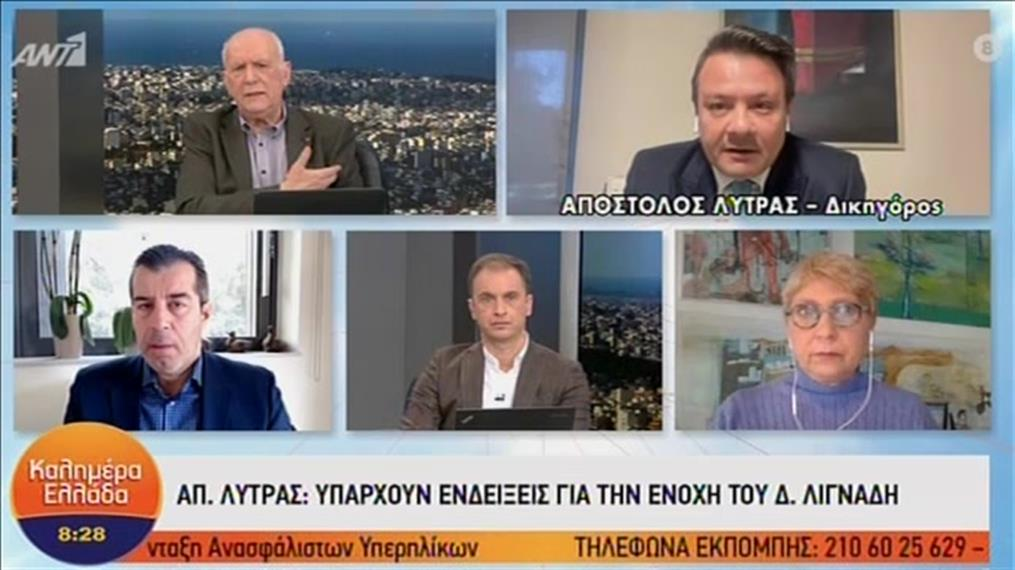 Ο Απόστολος Λύτρας στην εκπομπή «Καλημέρα Ελλάδα»