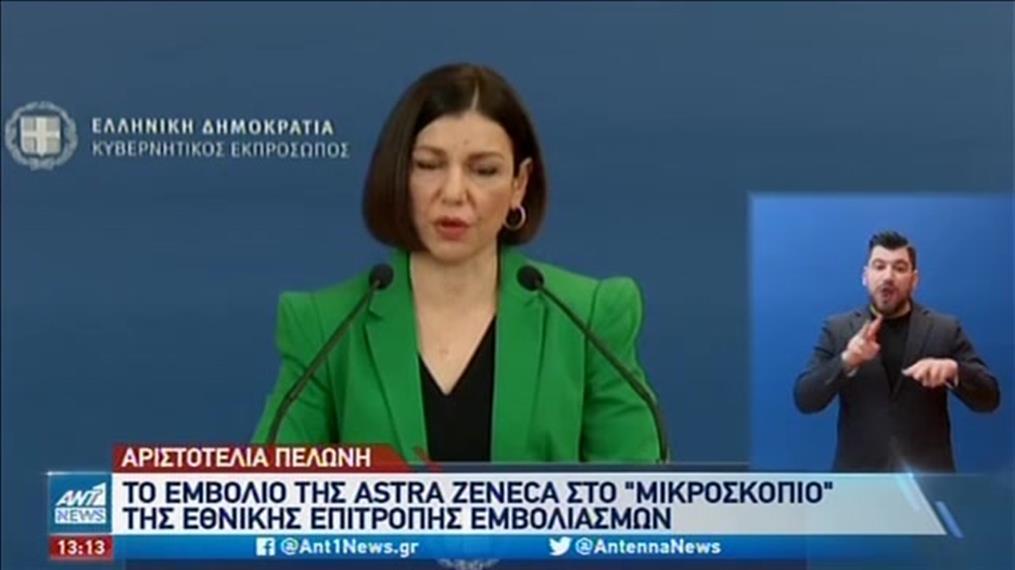 Έκτακτη σύσκεψη στην Ελλάδα για το εμβόλιο της AstraZeneca