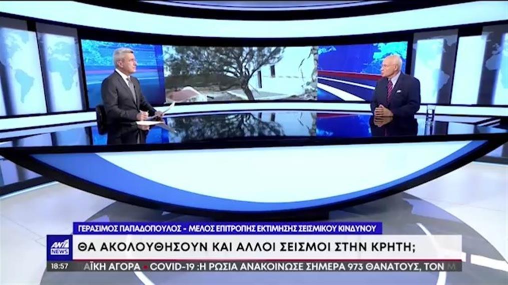 Σεισμός στην Κρήτη – Παπαδόπουλος: μειώνεται η πιθανότητα για μεγάλους μετασεισμούς.