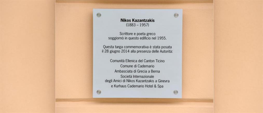 Τίμησαν τον Νίκο Καζαντζάκη στην Ελβετία