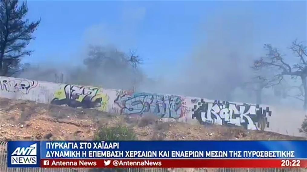 Συναγερμός στην Πυροσβεστική για φωτιές σε Χαϊδάρι και Σαλαμίνα