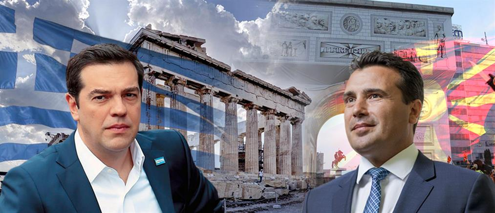 """Severna Makedonja"": Διεθνής ικανοποίηση για την συμφωνία Τσίπρα – Ζάεφ"