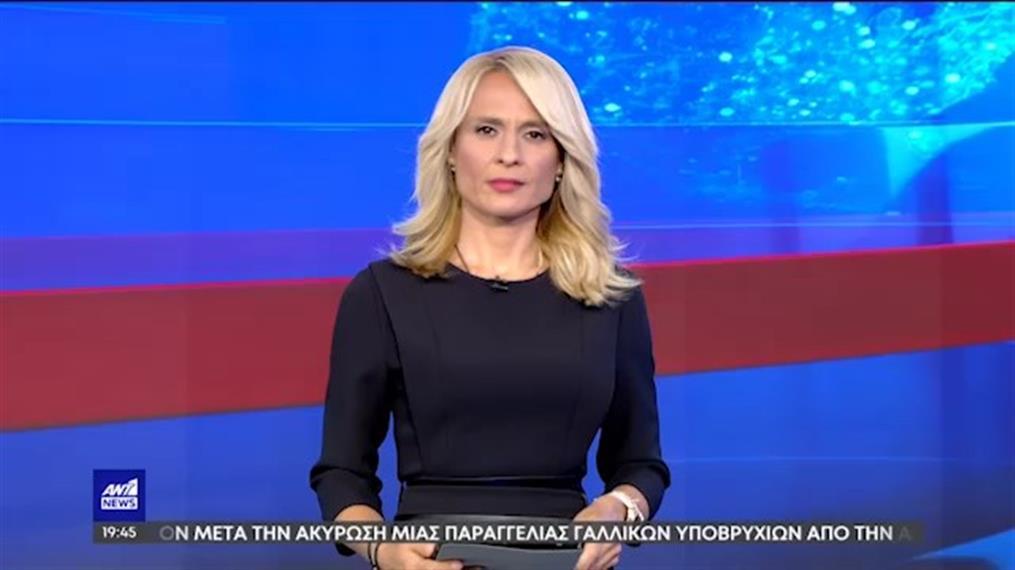 ANT1 NEWS 19-09-2021 ΣΤΙΣ 18:50