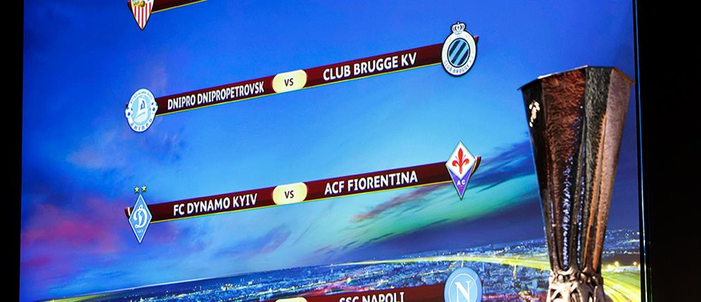 Αμφίρροπα ζευγάρια στο Europa League