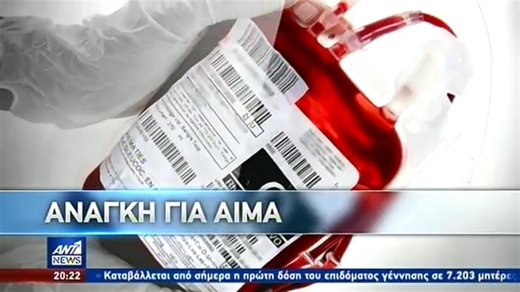 Μαζική ανταπόκριση στις εκκλήσεις για εθελοντές αιμοδότες
