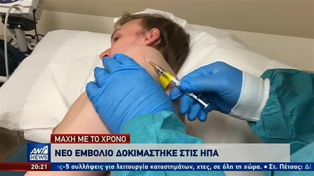 Κορονοϊός: κλινικές δοκιμές νέων εμβολίων από εταιρείες