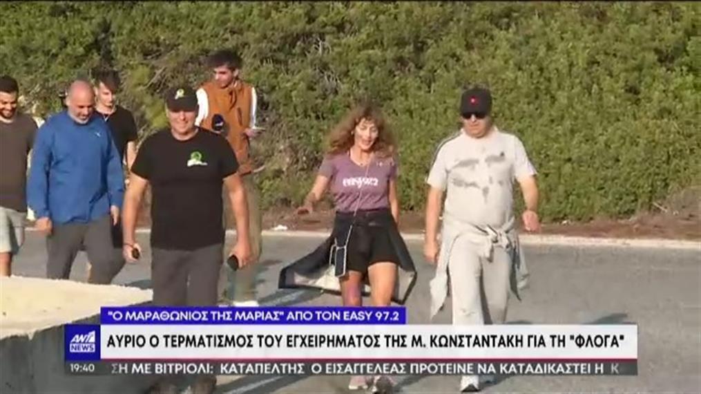 Easy 97.2: ο Μάρκος Σεφερλής δίπλα στην Μαρία Κωνσταντάκη