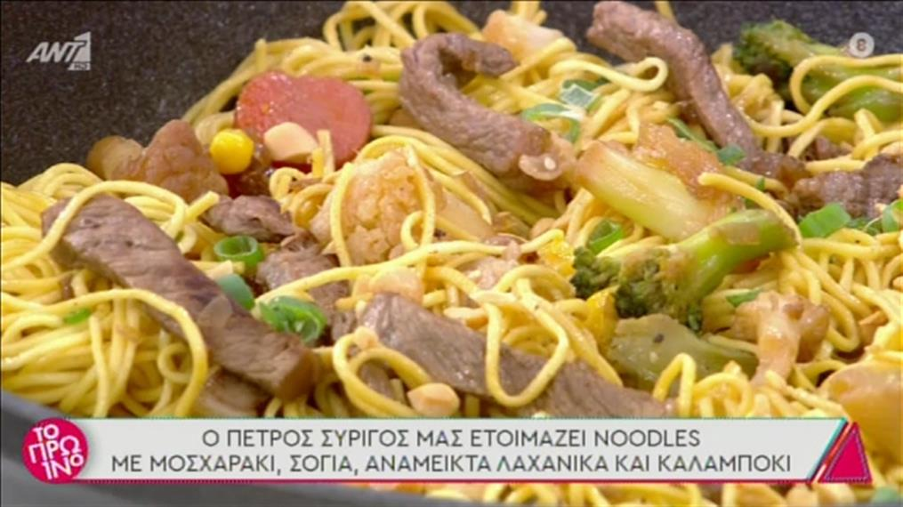 Noodles με μοσχαράκι, σόγια, λαχανικά και καλαμπόκι από τον Πέτρο Συρίγο
