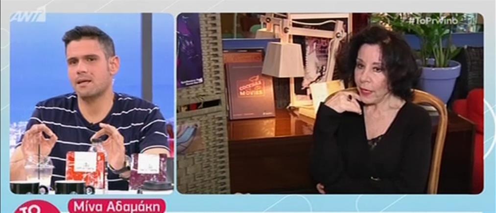 """Αποκαλυπτική η Μίνα Αδαμάκη στο """"Πρωινό"""" (βίντεο)"""