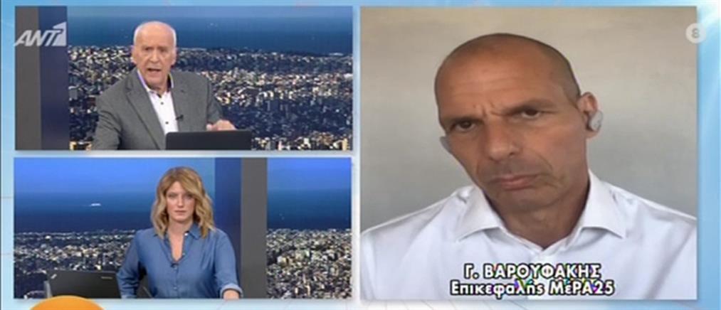 Βαρουφάκης στον ΑΝΤ1: η μείωση του ΑΕΠ θα είναι τουλάχιστον 15% (βίντεο)