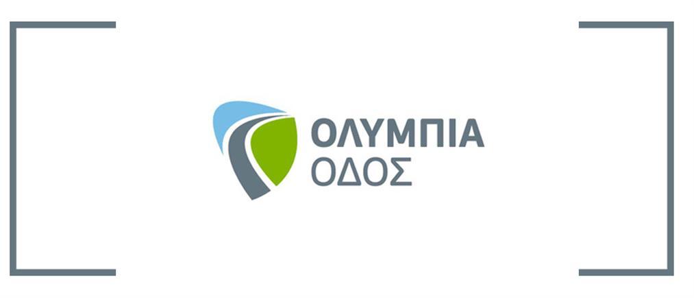 Αναπροσαρμογές στις τιμές των διοδίων της Ολυμπίας Οδού