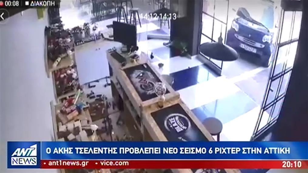 Νέα επιστημονική κόντρα μετά την πρόβλεψη Τσελέντη για μεγάλο σεισμό στην Αθήνα