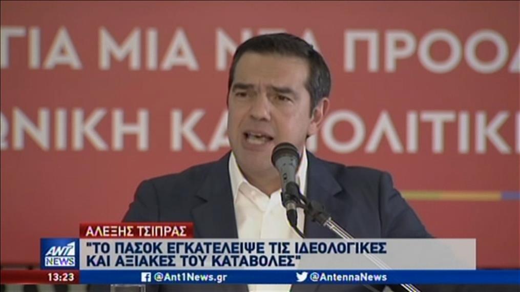 Κάλεσμα Τσίπρα σε στελέχη του ΠΑΣΟΚ για συστράτευση με τον ΣΥΡΙΖΑ