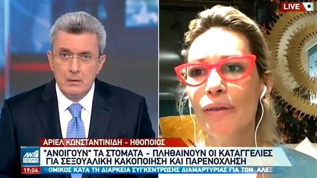 Άριελ Κωνσταντινίδη στον ΑΝΤ1: έχω δεχθεί παρενόχληση πάνω στην σκηνή