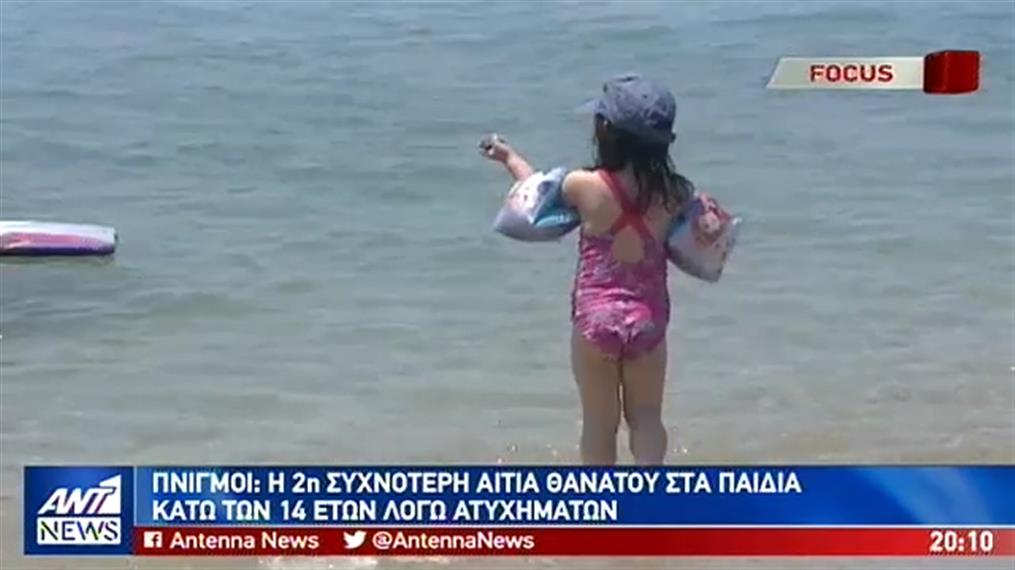 Καθημερινότητα οι πνιγμοί στις παραλίες