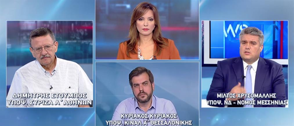 Στούμπος – Χρυσομάλλης – Κυριάκος στον ΑΝΤ1 για τις εκλογές (βίντεο)