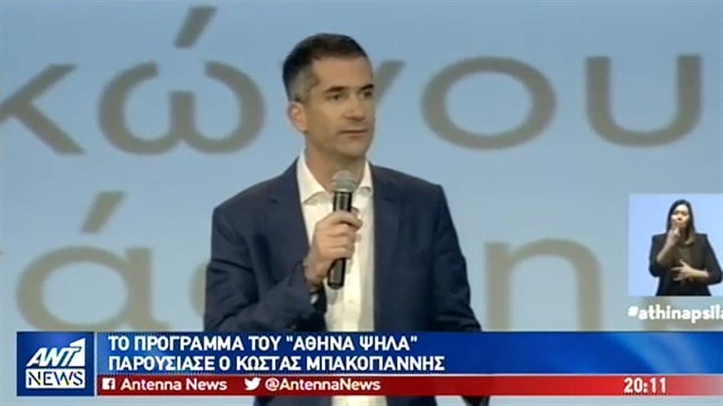 """Το πρόγραμμα του συνδυασμού του """"Αθήνα Ψηλά"""", παρουσίασε ο Κώστας Μπακογιάννης"""