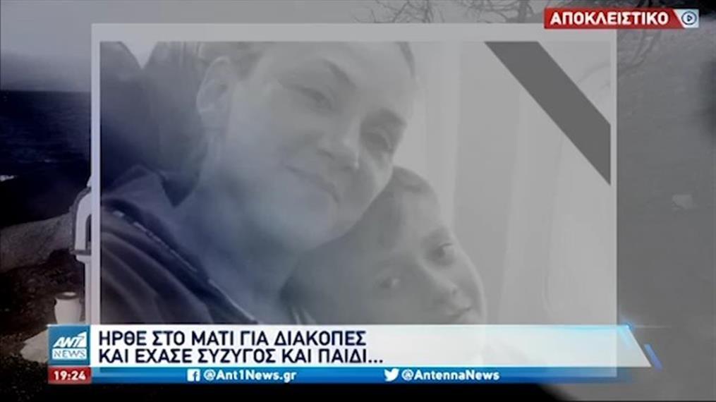 Μάτι: Η γυναίκα που πάλεψε για τη ζωή του γιου της