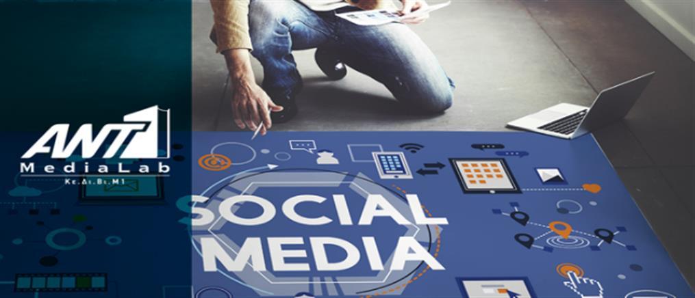 """ΑΝΤ1 MediaLab: νέο πρόγραμμα σπουδών """"DIGITAL & SOCIAL MEDIA"""""""
