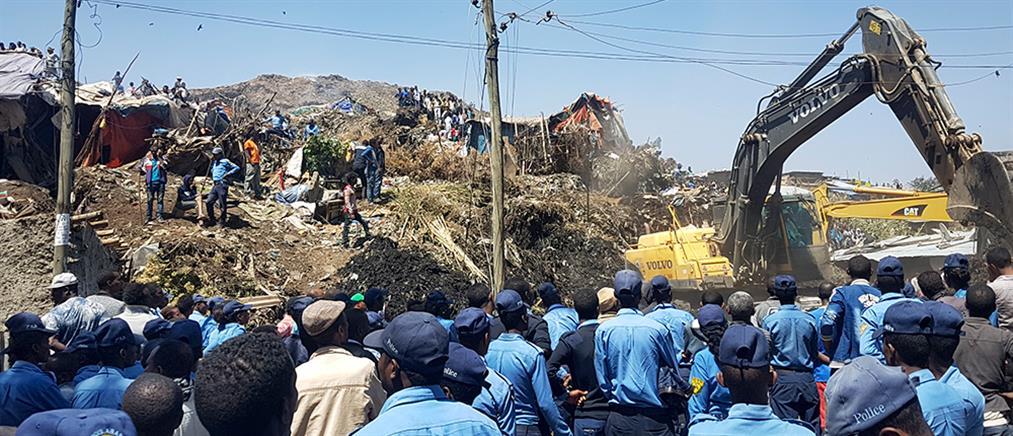 """Αιθιοπία: δεκάδες άνθρωποι """"θάφτηκαν"""" από τόνους σκουπιδιών"""