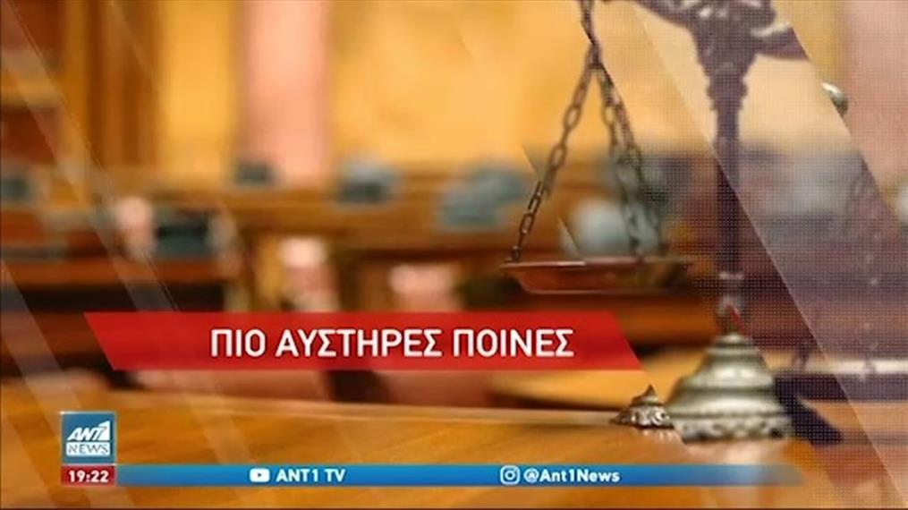 Νέος Ποινικός Κώδικας: Πιο αυστηρές οι ποινές