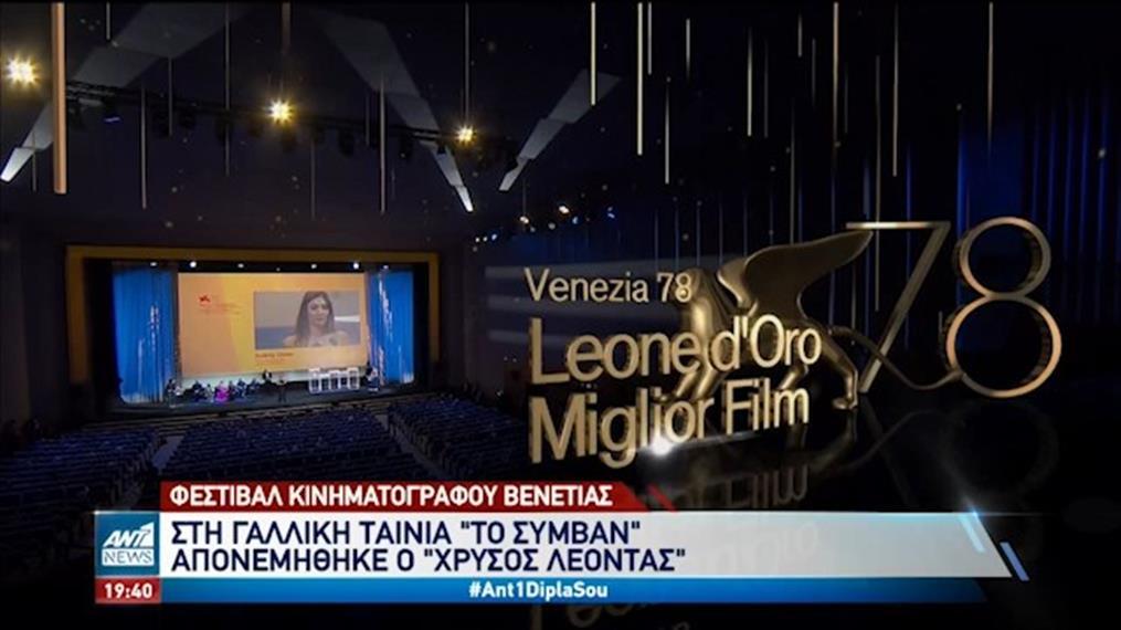Βενετία: Αυλαία έριξε το περίφημο φεστιβάλ κινηματογράφου