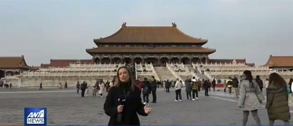 """Πεκίνο: Ο ΑΝΤ1 στην """"απαγορευμένη πόλη"""" (βίντεο)"""
