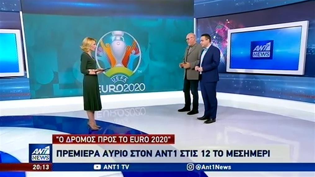«Ο Δρόμος προς το EURO 2020» κάνει πρεμιέρα στον ΑΝΤ1