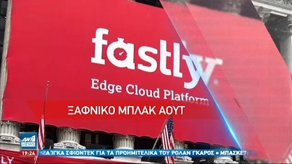 """Black out"": Η Fastly ""έριξε"" τις μεγάλες ιστοσελίδες"