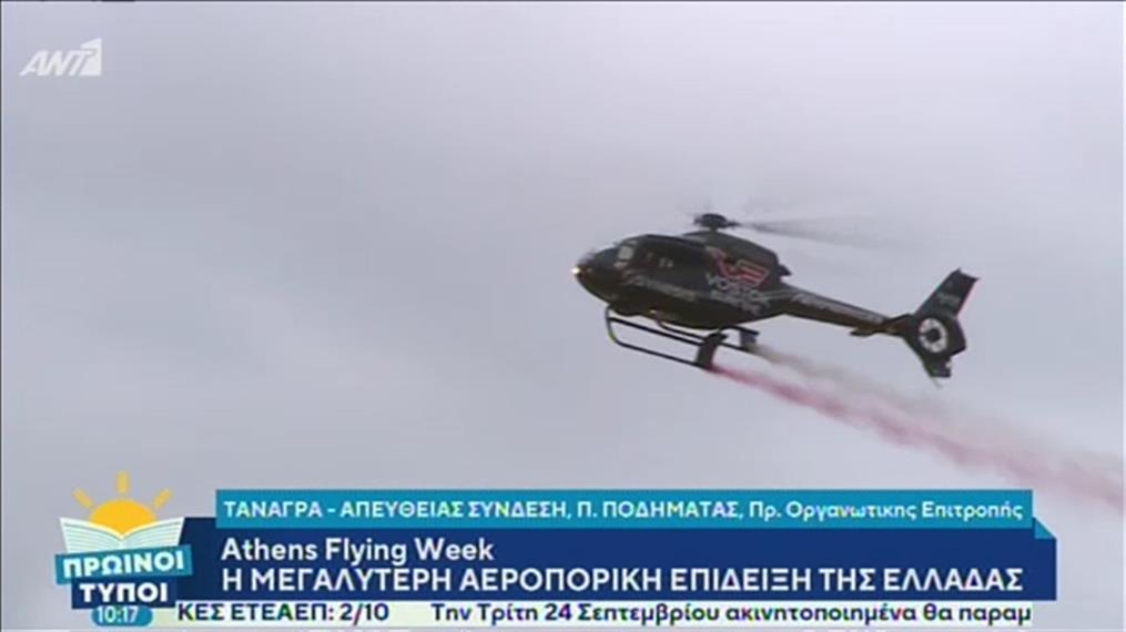 Athens Flying Week: Η μεγαλύτερη αεροπορική επίδειξη της Ελλάδας