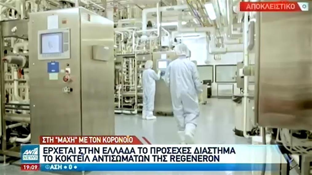 Αποκλειστικά στον ΑΝΤ1: έρχεται στην Ελλάδα το κοκτέιλ αντισωμάτων για τον κορονοϊό
