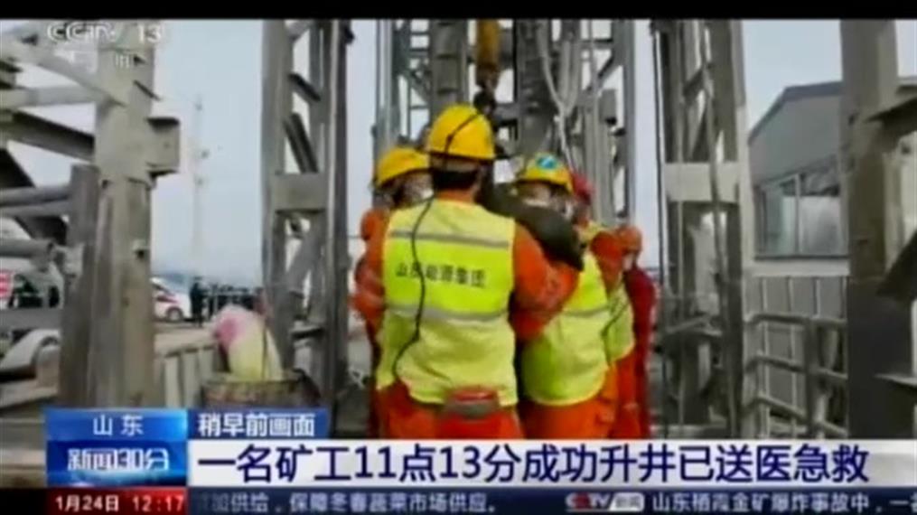 Διάσωση μεταλλωρύχου που παγιδεύτηκε σε ορυχείο χρυσού στην Κίνα