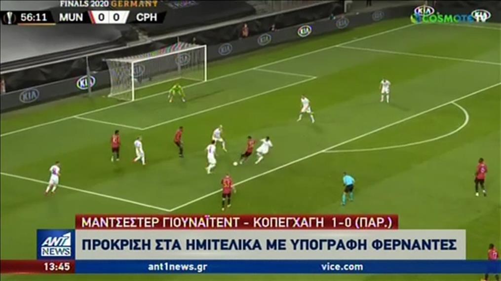 Μάντσεστερ Γιουνάιτεντ και Ίντερ στα ημιτελικά του Europa League