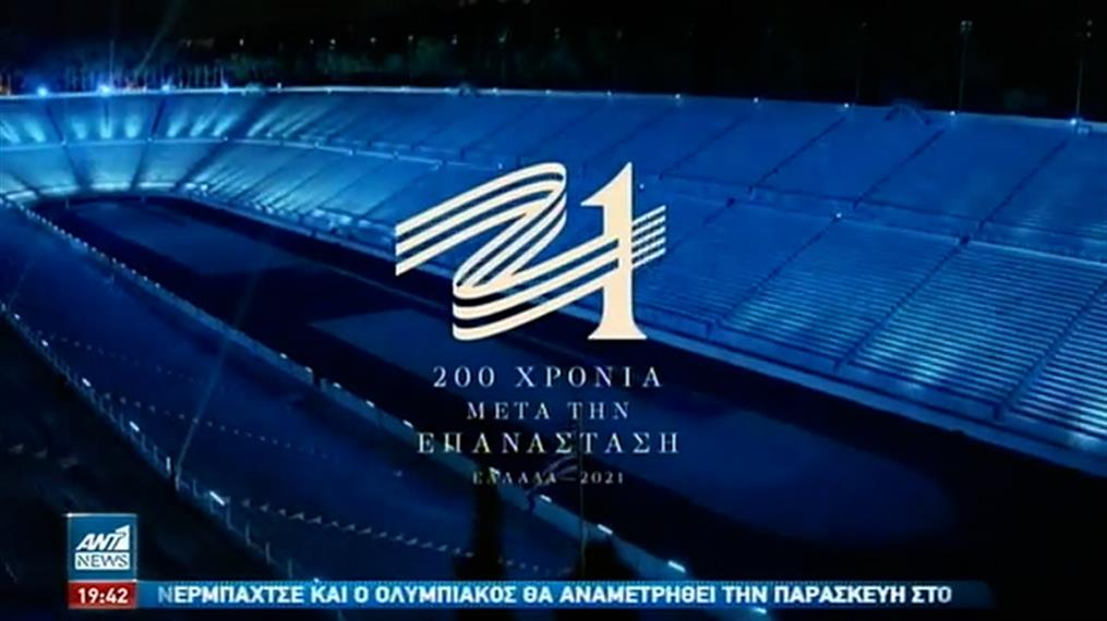 Εντυπωσιακό βίντεοκλιπ από την Επιτροπή «Ελλάδα 2021»