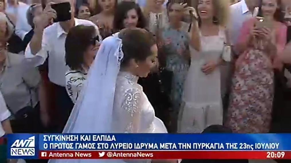 Λύρειο Ίδρυμα: ο πρώτος γάμος μετά τη φονική πυρκαγιά