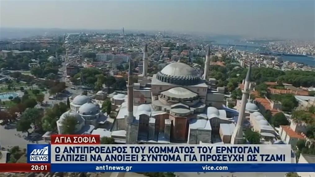 """Θέμα ημερών το """"φιρμάνι"""" του Ερντογάν για την Αγία Σοφία"""