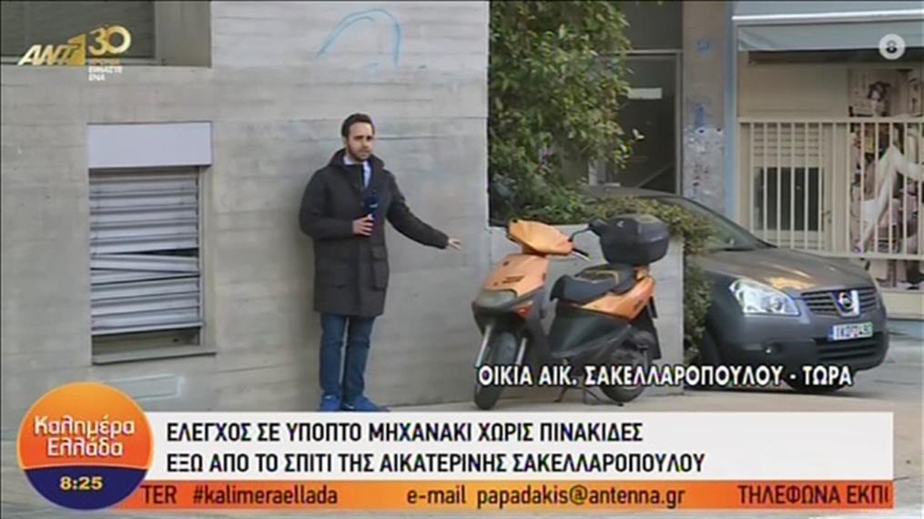 Έλεγχος σε ύποπτο μηχανάκι χωρίς πινακίδες έξω από το σπίτι της Αικ. Σακελλαροπούλου