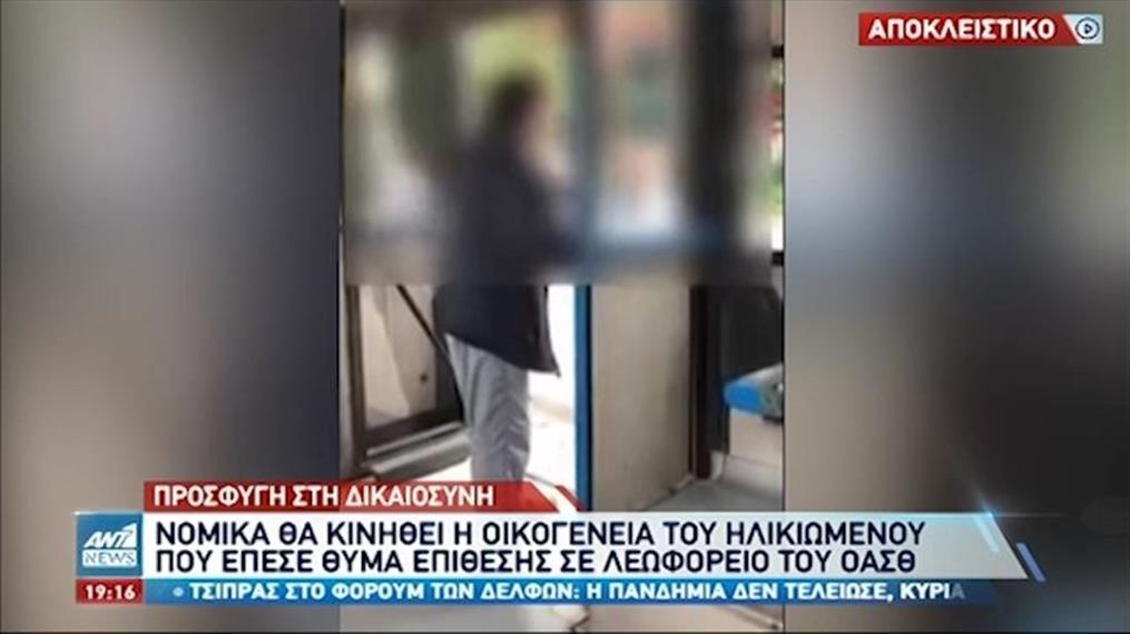 Επίθεση οδηγού σε επιβάτη λεωφορείου: μήνυση από την οικογένεια του ηλικιωμένου