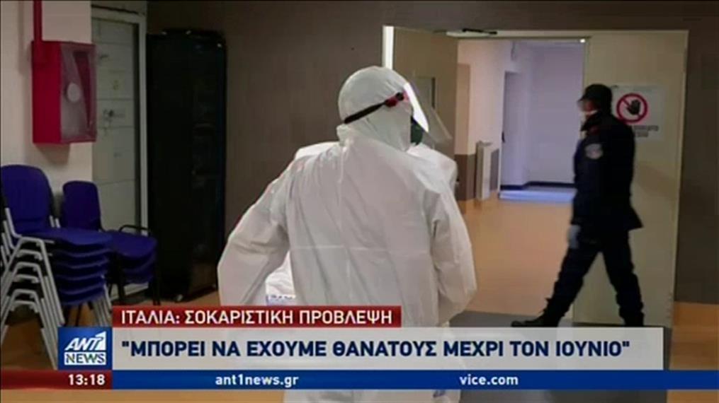 Κορονοϊός: Εκατόμβη νεκρών σε Ιταλία και Ισπανία – Θρίλερ στην Ρωσία