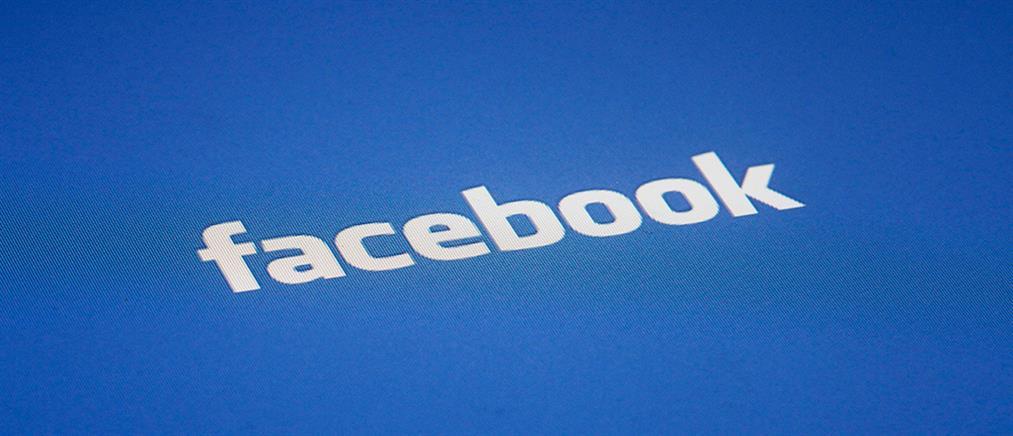 Ποινή φυλάκισης σε καθηγήτρια για ρατσιστικά σχόλια στο Facebook