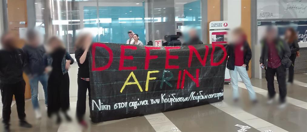 Διαμαρτυρία αναρχικών για το Αφρίν στα γκισέ της Turkish Airlines (βίντεο)
