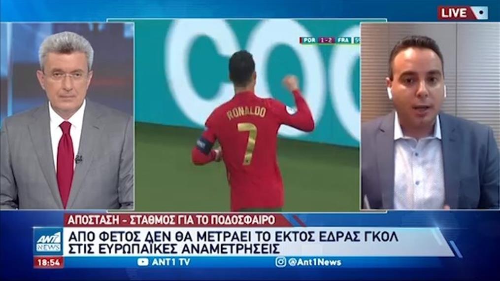 UEFA: Καταργείται το εκτός έδρας γκολ στις ευρωπαϊκές αναμετρήσεις