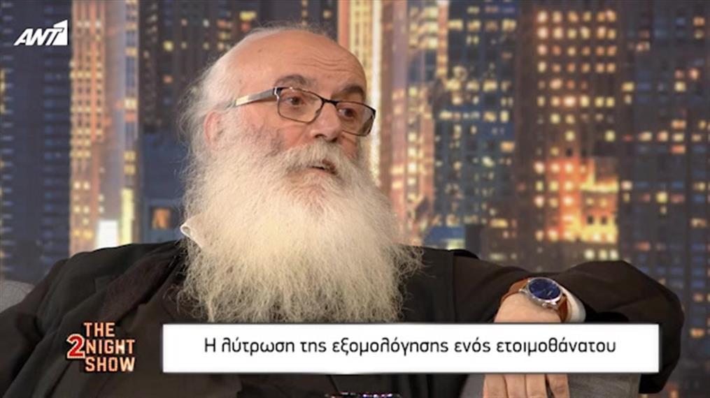 Ο πάτερ Χρήστος Μήτσιος, γνωστός και ως «παπά-ΠΑΟΚ», στο «The 2Night Show»