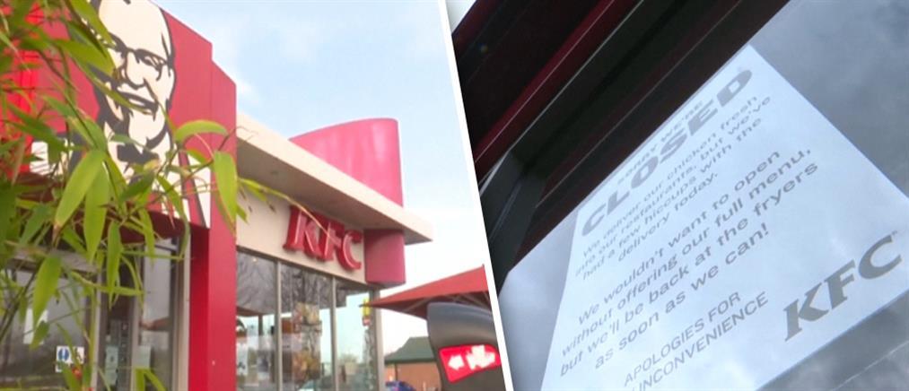"""""""Λουκέτο"""" σε εκατοντάδες καταστήματα KFC λόγω έλλειψης… κοτόπουλου (βίντεο)"""