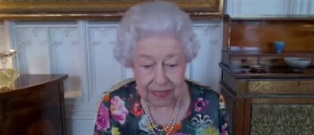 Βρετανία - Βασίλισσα Ελισάβετ: Ευδιάθετη σε διαδικτυακή εκδήλωση (βίντεο)