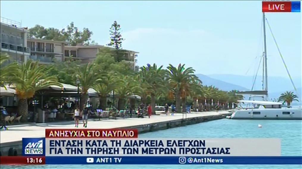 Κορονοϊός: Ανησυχία για τα κρούσματα στο Ναύπλιο