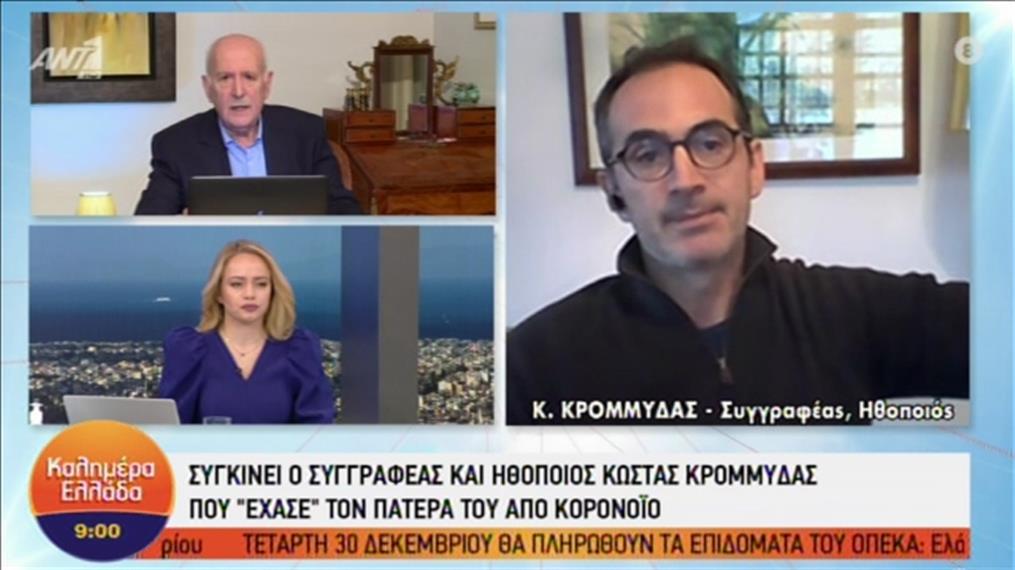 Ο Κώστας Κρομμύδας στην εκπομπή «Καλημέρα Ελλάδα»