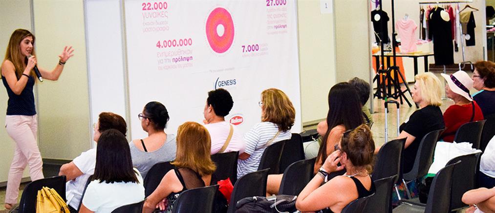 """""""Μη Φοβάσαι την Πρόληψη"""": Περίπτερο δωρεάν εξέτασης μαστού"""