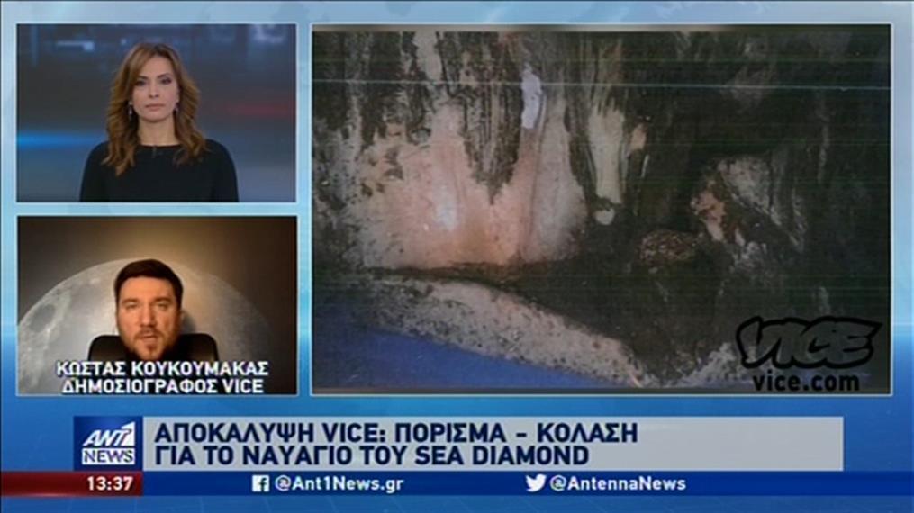 """Αποκάλυψη Vice: Πόρισμα """"φωτιά"""" για το ναυάγιο του Sea Diamond"""